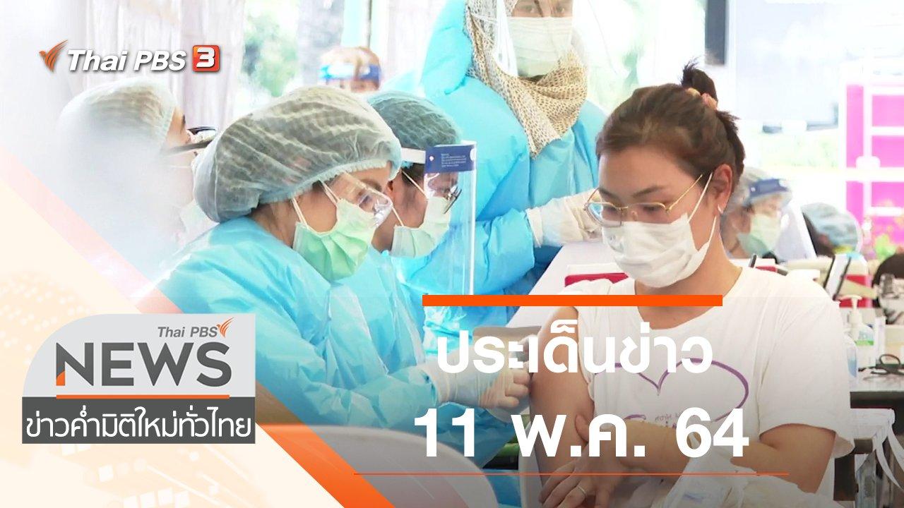 ข่าวค่ำ มิติใหม่ทั่วไทย - ประเด็นข่าว (11 พ.ค. 64)
