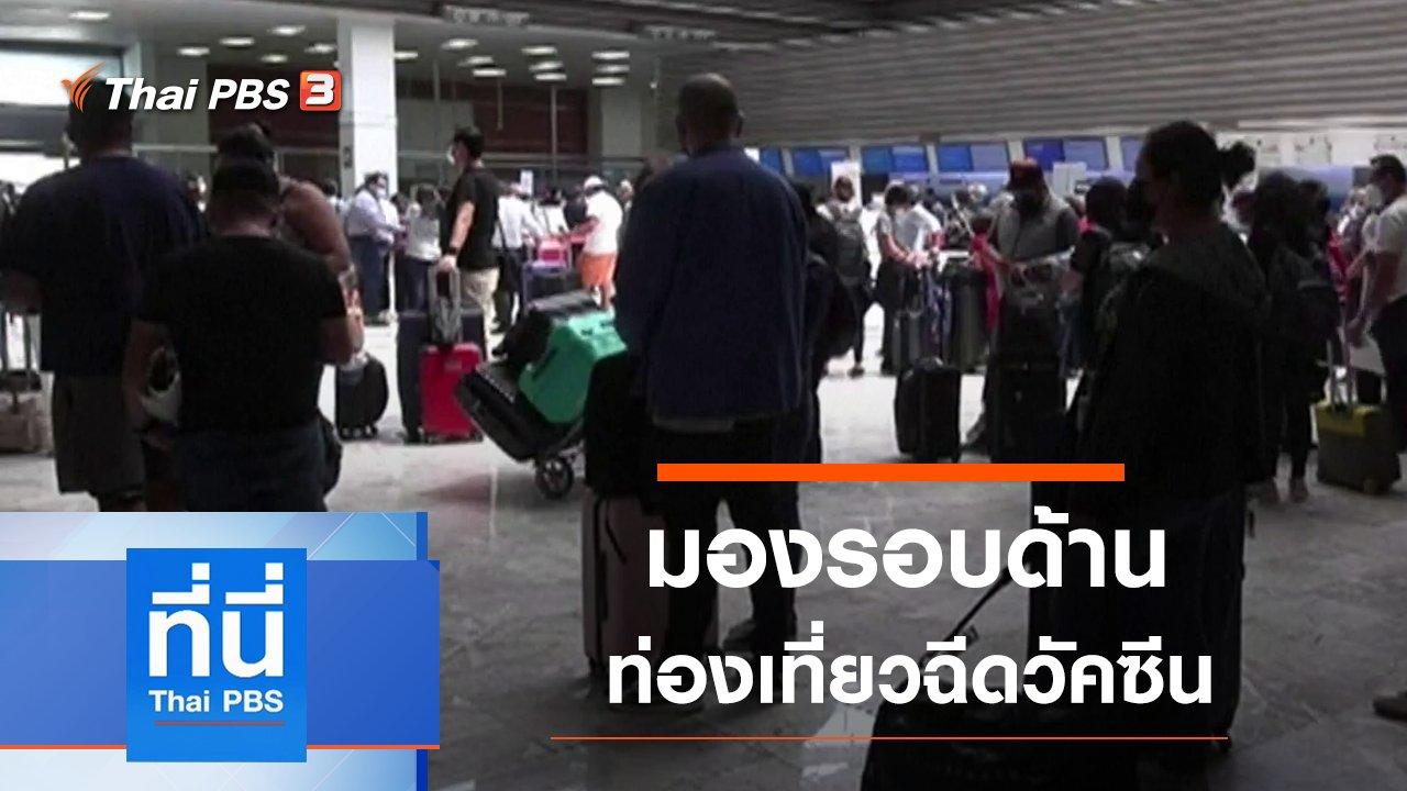 ที่นี่ Thai PBS - ประเด็นข่าว (12 พ.ค. 64)