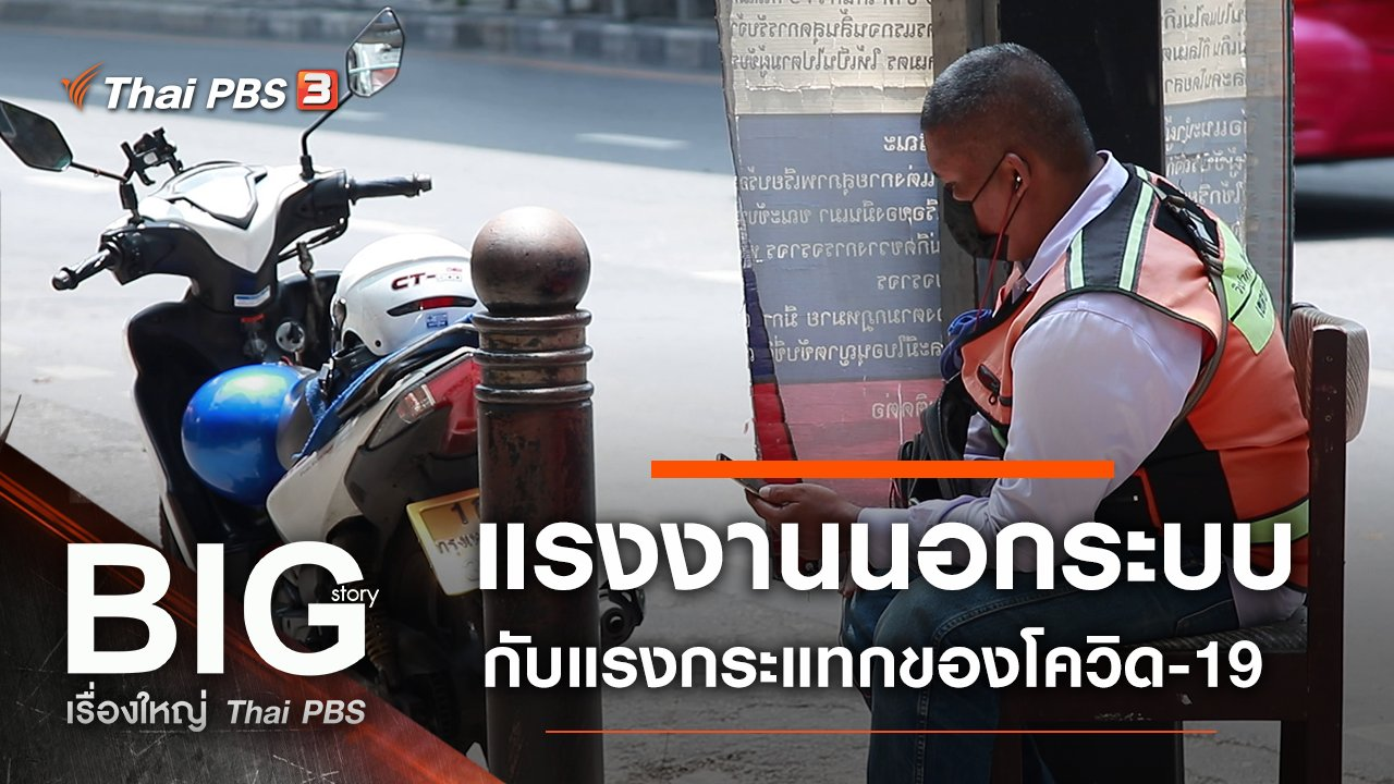Big Story เรื่องใหญ่ Thai PBS - แรงงานนอกระบบกับแรงกระแทกของโควิด-19