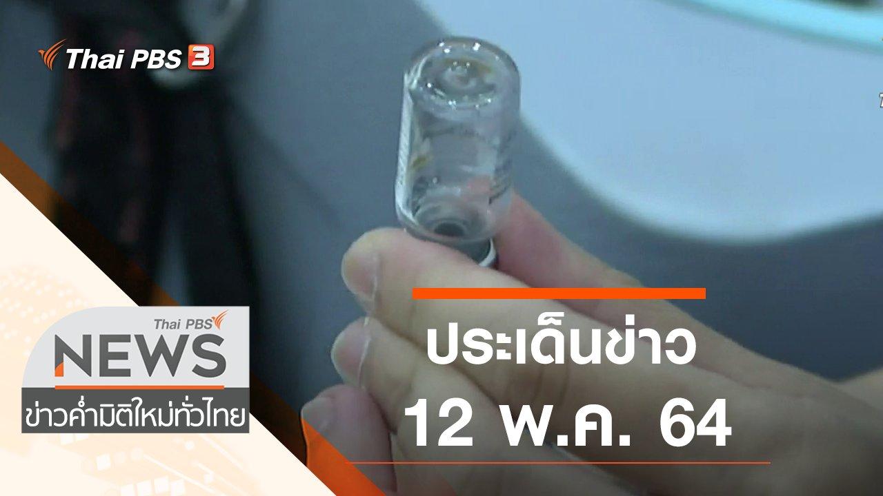 ข่าวค่ำ มิติใหม่ทั่วไทย - ประเด็นข่าว (12 พ.ค. 64)