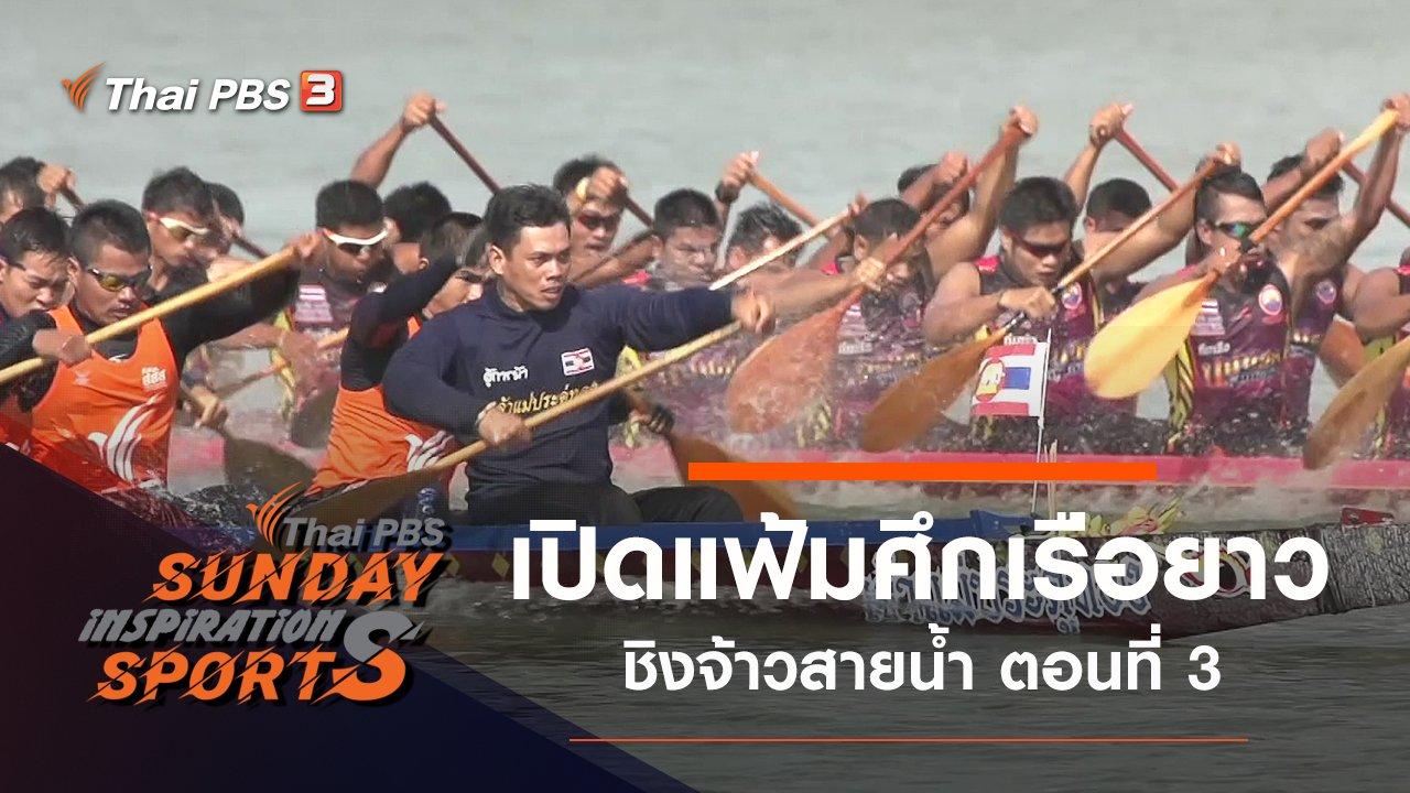 Sunday Inspiration Sports - เปิดแฟ้มศึกเรือยาวชิงจ้าวสายน้ำ ตอนที่ 3
