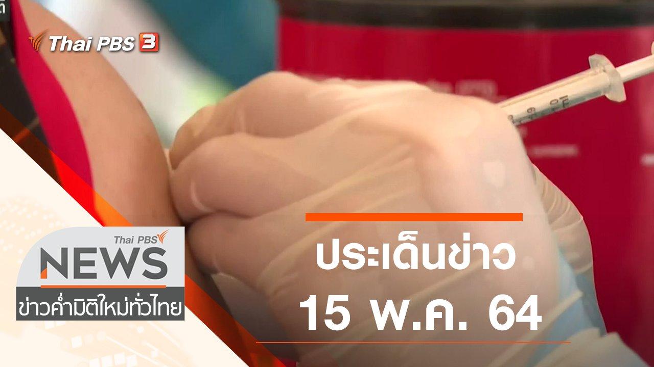 ข่าวค่ำ มิติใหม่ทั่วไทย - ประเด็นข่าว (15 พ.ค. 64)