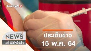 ข่าวค่ำ มิติใหม่ทั่วไทย ประเด็นข่าว (15 พ.ค. 64)
