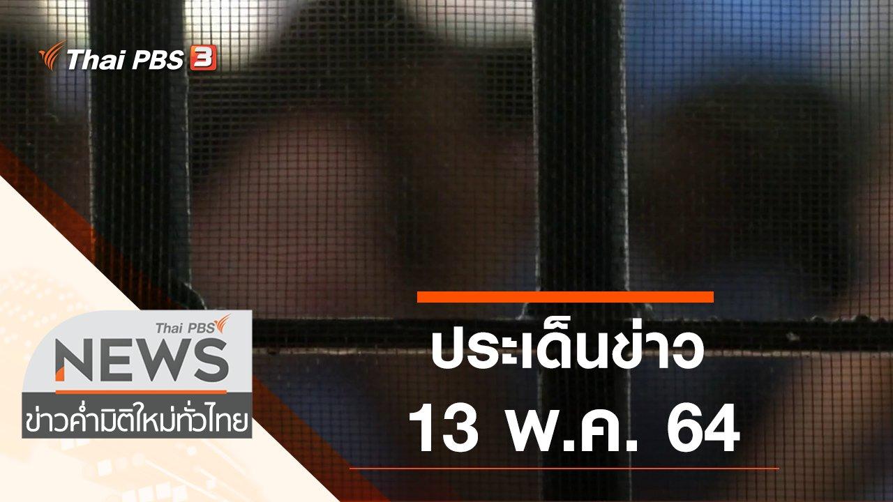 ข่าวค่ำ มิติใหม่ทั่วไทย - ประเด็นข่าว (13 พ.ค. 64)