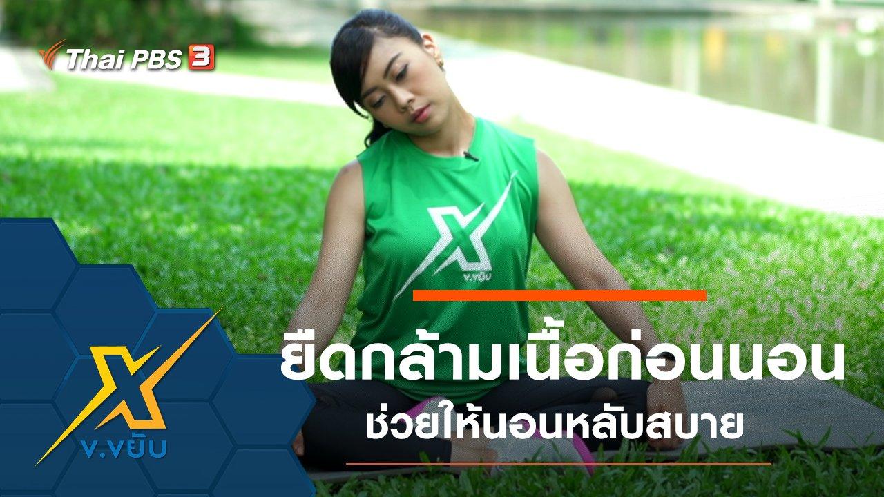 ข.ขยับ X - ยืดเหยียดกล้ามเนื้อก่อนนอน เพื่อให้หลับสบาย