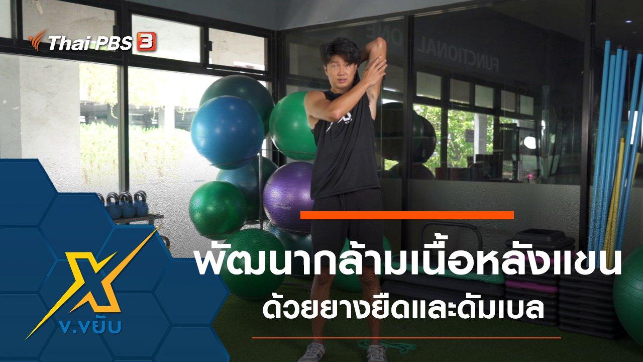 ข.ขยับ X - พัฒนากล้ามเนื้อหลังแขนด้วยยางยืดและดัมเบล