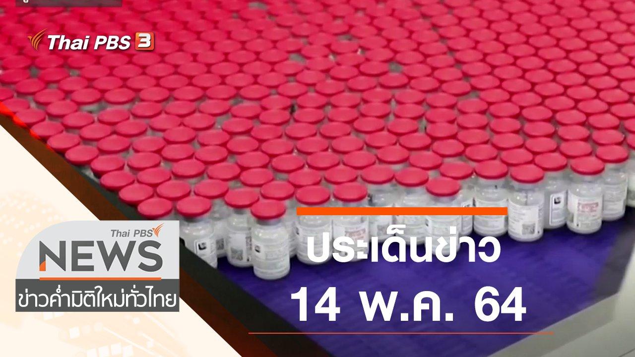 ข่าวค่ำ มิติใหม่ทั่วไทย - ประเด็นข่าว (14 พ.ค. 64)