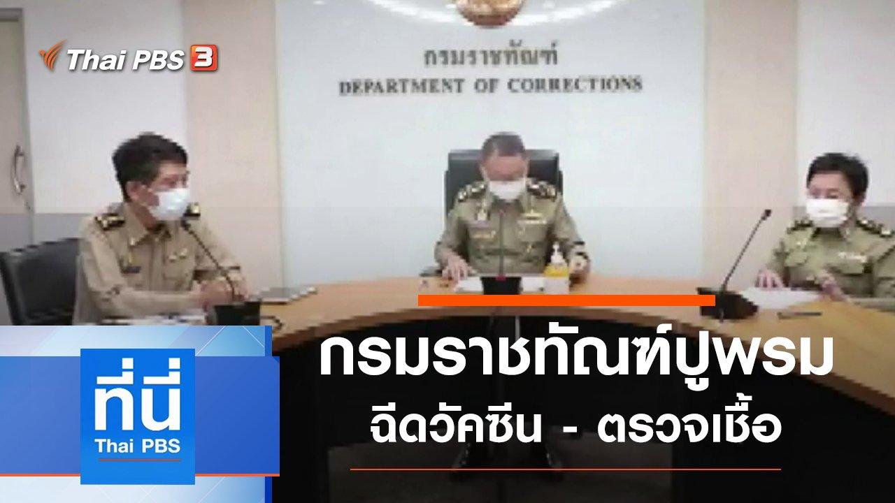 ที่นี่ Thai PBS - ประเด็นข่าว (17 พ.ค. 64)