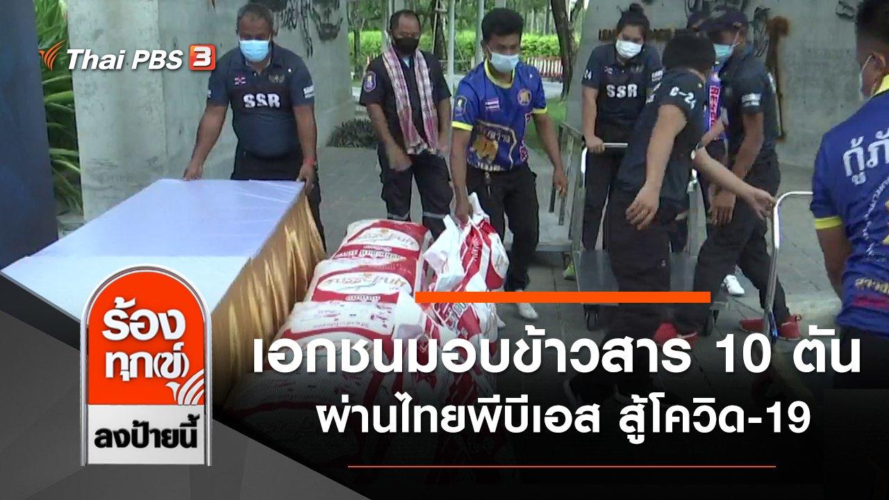 ร้องทุก(ข์) ลงป้ายนี้ - เอกชนมอบข้าวสาร 10 ตัน ผ่านไทยพีบีเอส สู้โควิด-19