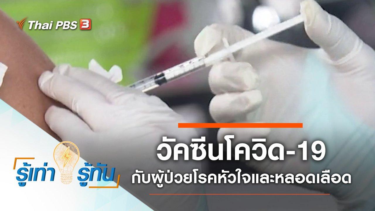 รู้เท่ารู้ทัน - ไขข้อข้องใจวัคซีนโควิด-19 กับผู้ป่วยโรคหัวใจและหลอดเลือด