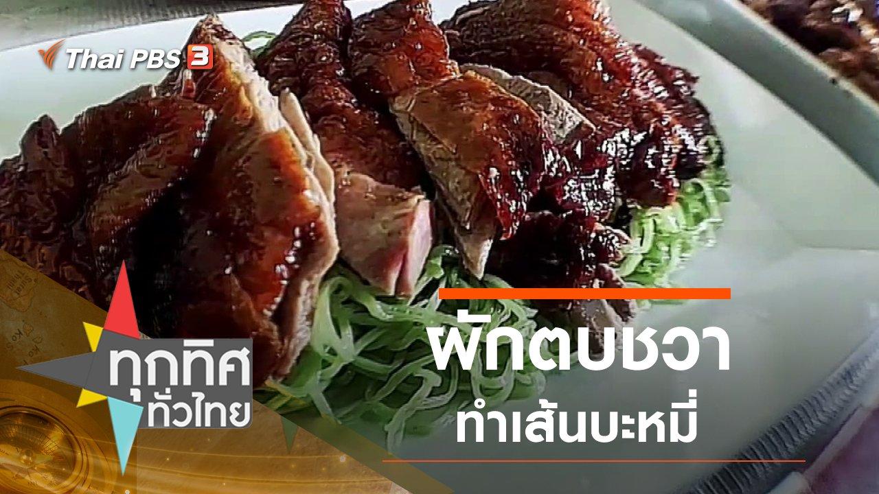 ทุกทิศทั่วไทย - ผักตบชวาทำเส้นบะหมี่
