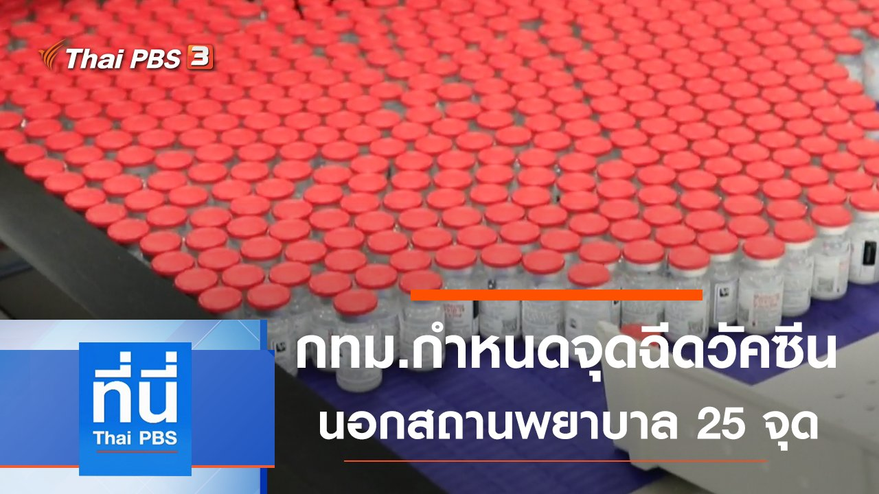 ที่นี่ Thai PBS - ประเด็นข่าว (14 พ.ค. 64)