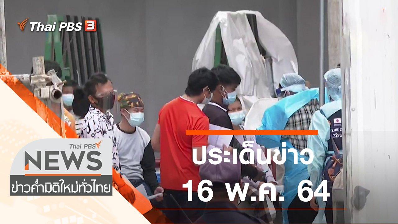 ข่าวค่ำ มิติใหม่ทั่วไทย - ประเด็นข่าว (16 พ.ค. 64)