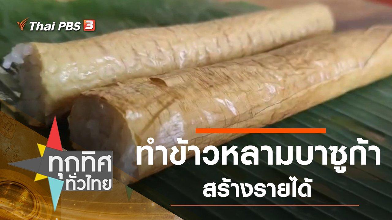 ทุกทิศทั่วไทย - ข้าวหลามบาซูก้าสร้างรายได้