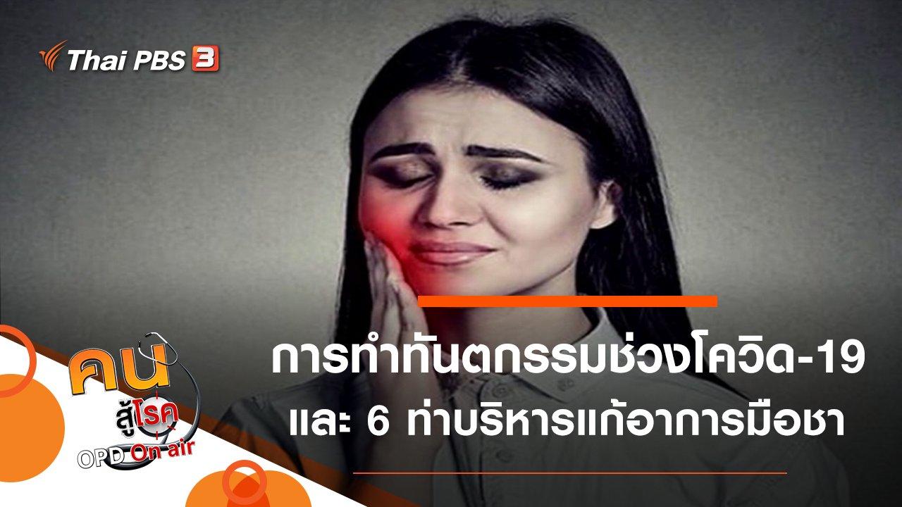 คนสู้โรค - การทำทันตกรรมต่อเนื่องและการดูแลฟันในช่วงโควิด-19, 6 ท่าบริหารแก้อาการมือชา