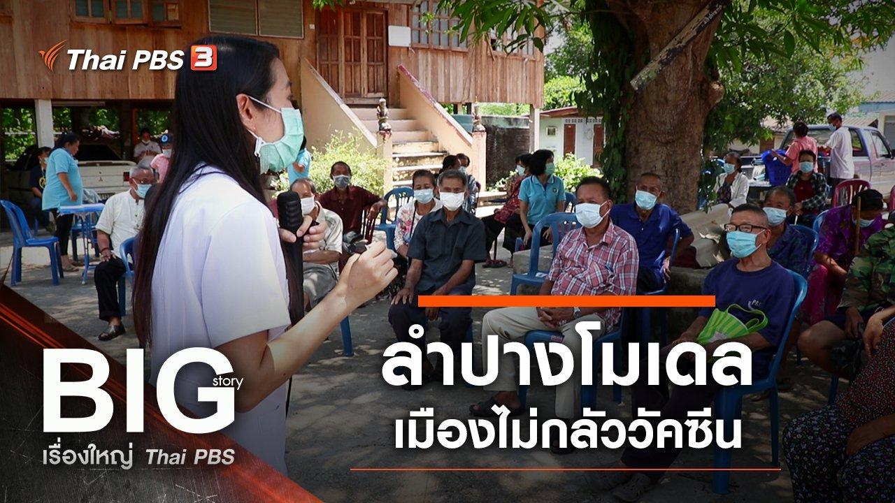 Big Story เรื่องใหญ่ Thai PBS - ลำปางโมเดล เมืองไม่กลัววัคซีน