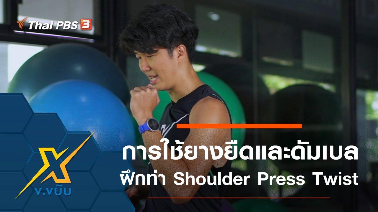ข.ขยับ X - การใช้ยางยืดและดัมเบลฝึกท่า Shoulder Press Twist