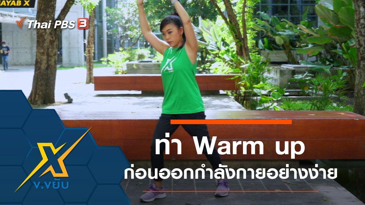 ข.ขยับ X - ท่า Warm up ก่อนออกกำลังกายอย่างง่าย