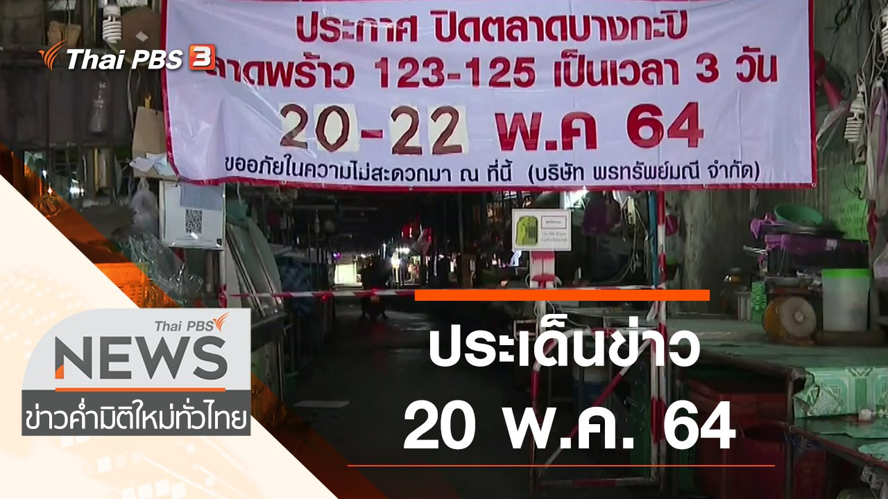 ข่าวค่ำ มิติใหม่ทั่วไทย - ประเด็นข่าว (20 พ.ค. 64)