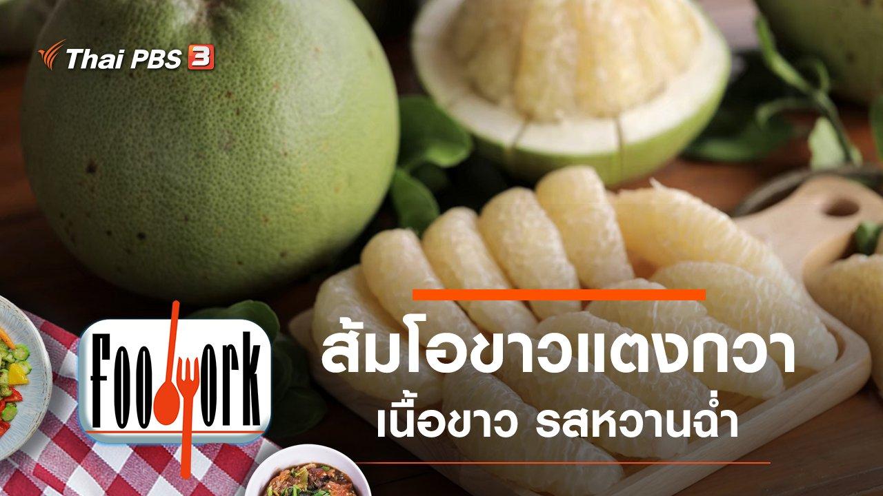 Foodwork - ส้มโอขาวแตงกวา