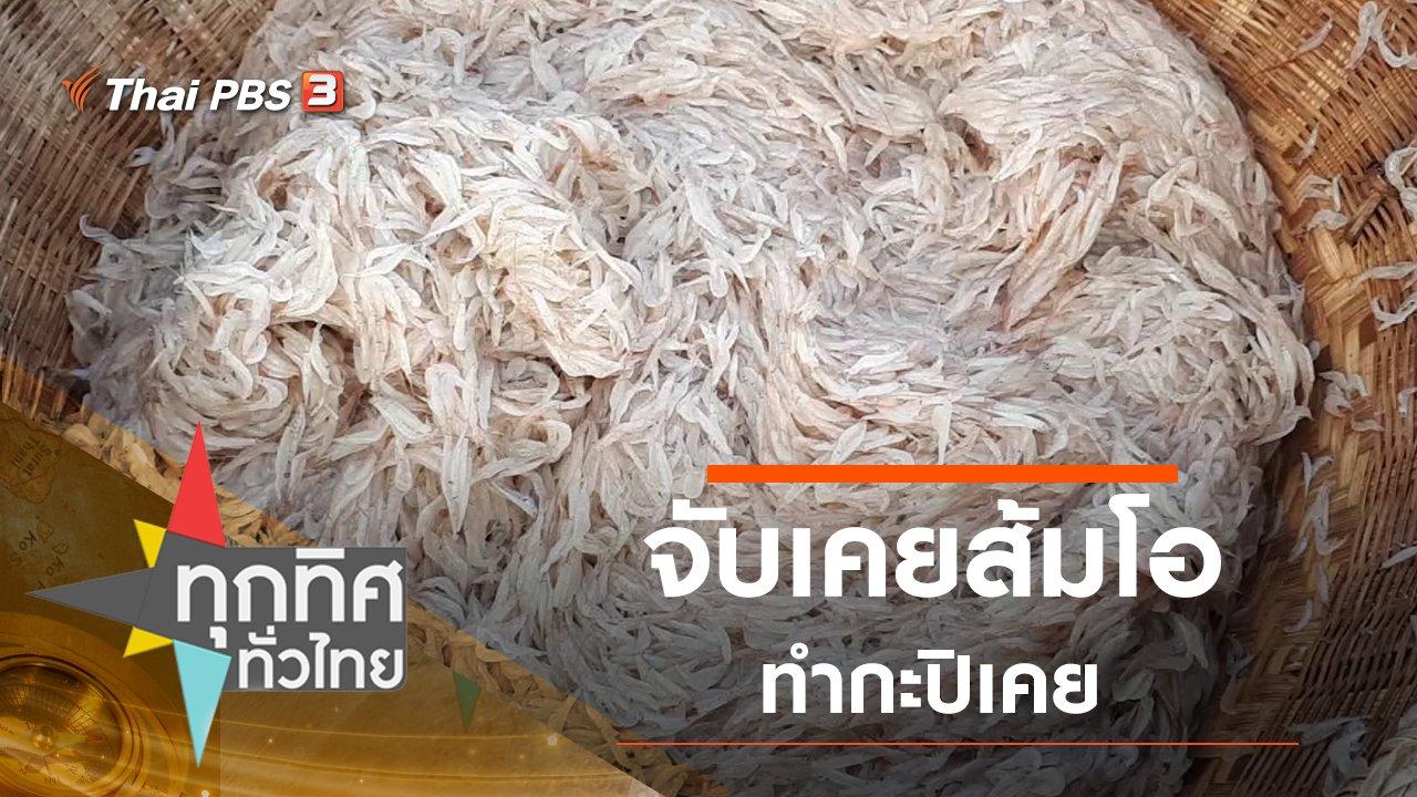 ทุกทิศทั่วไทย - จับเคยส้มโอริมหาดทำกะปิเคย