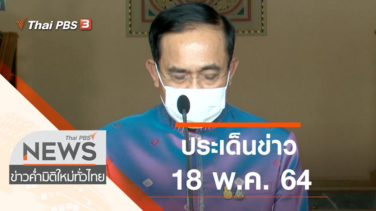 ข่าวค่ำ มิติใหม่ทั่วไทย - ประเด็นข่าว (18 พ.ค. 64)
