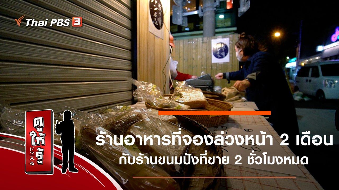 ดูให้รู้ Dohiru - ร้านอาหารที่จองล่วงหน้า 2 เดือนกับร้านขนมปังที่ขาย 2 ชั่วโมงหมด
