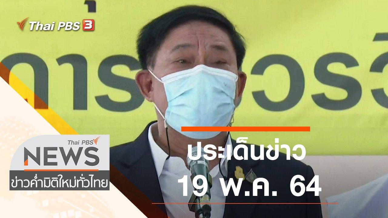 ข่าวค่ำ มิติใหม่ทั่วไทย - ประเด็นข่าว (19 พ.ค. 64)