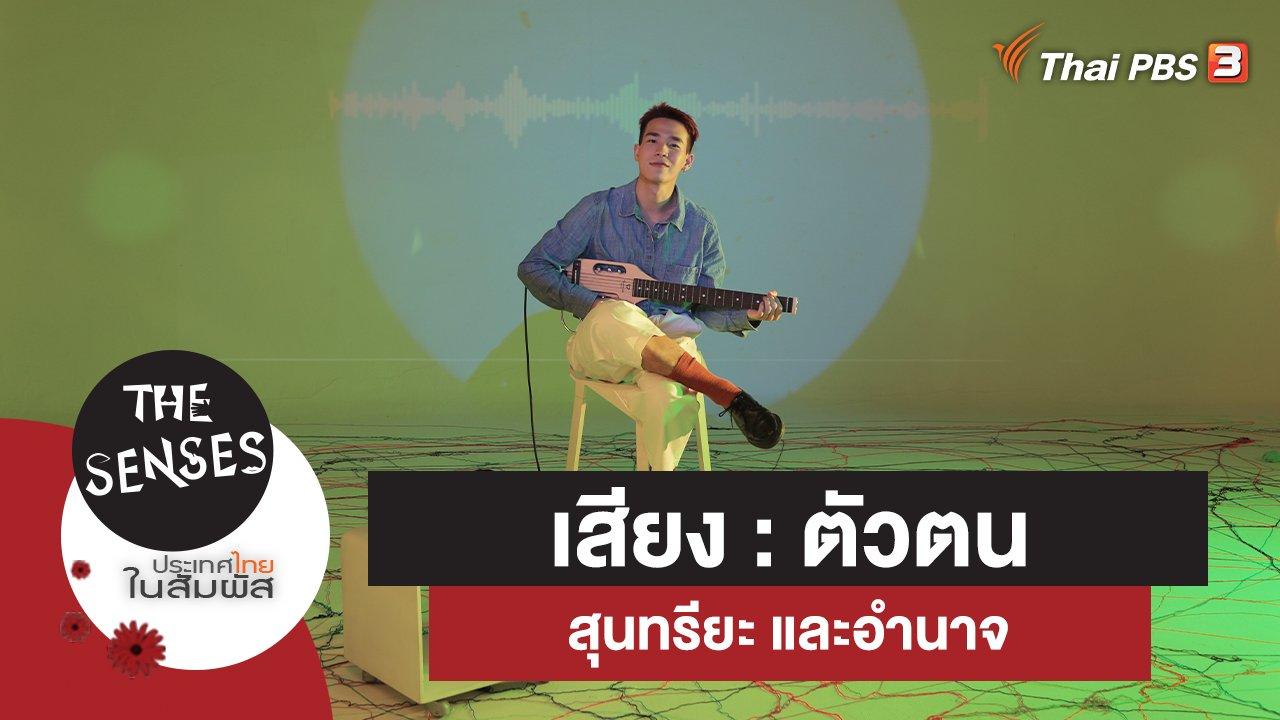 The Senses ประเทศไทยในสัมผัส - เสียง : ตัวตน สุนทรียะ และอำนาจ