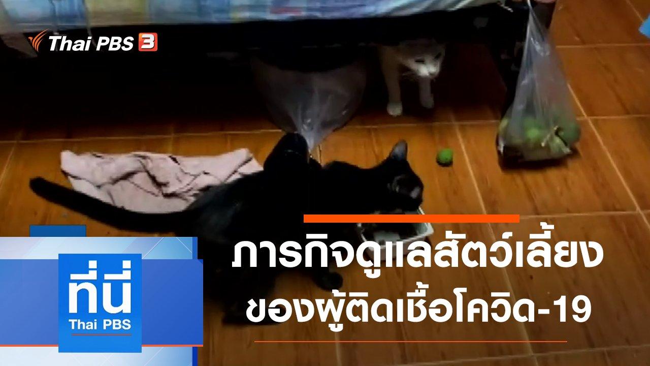 ที่นี่ Thai PBS - ประเด็นข่าว (19 พ.ค. 64)