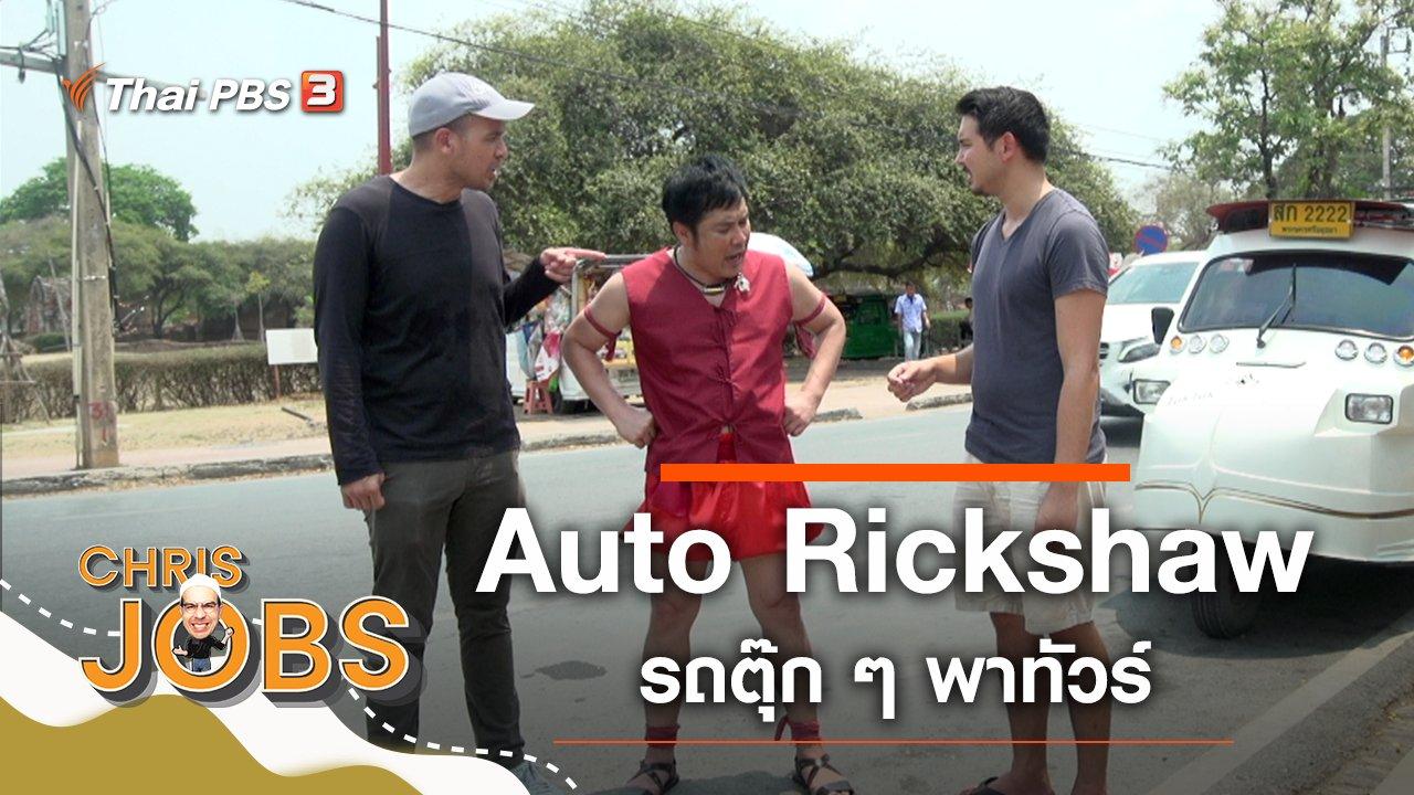 Chris Jobs - Auto Rickshaw