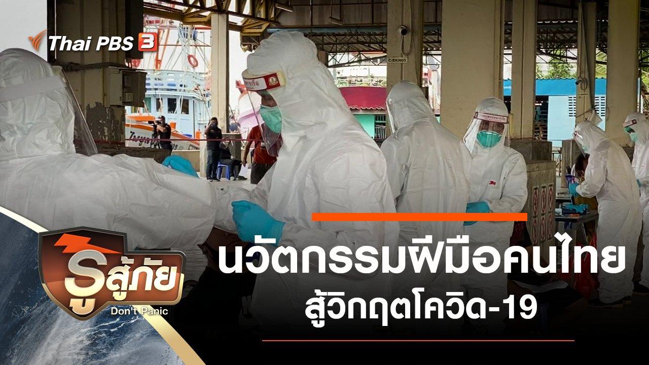 รู้สู้ภัย Don't Panic - นวัตกรรมฝีมือคนไทยสู้วิกฤตโควิด-19