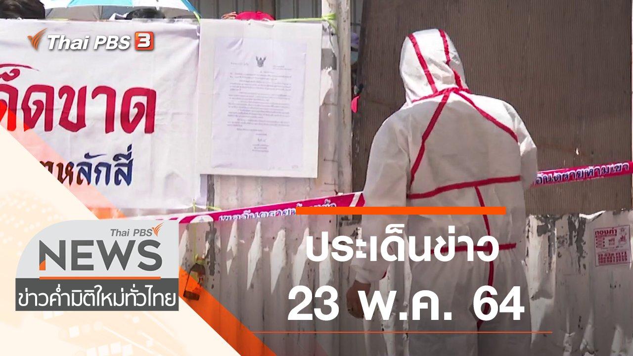 ข่าวค่ำ มิติใหม่ทั่วไทย - ประเด็นข่าว (23 พ.ค. 64)