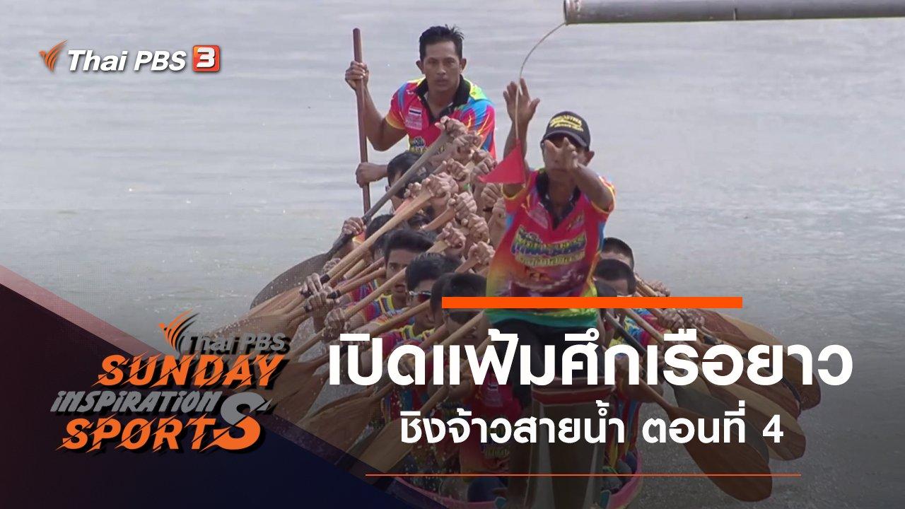 Sunday Inspiration Sports - เปิดแฟ้มศึกเรือยาวชิงจ้าวสายน้ำ ตอนที่ 4