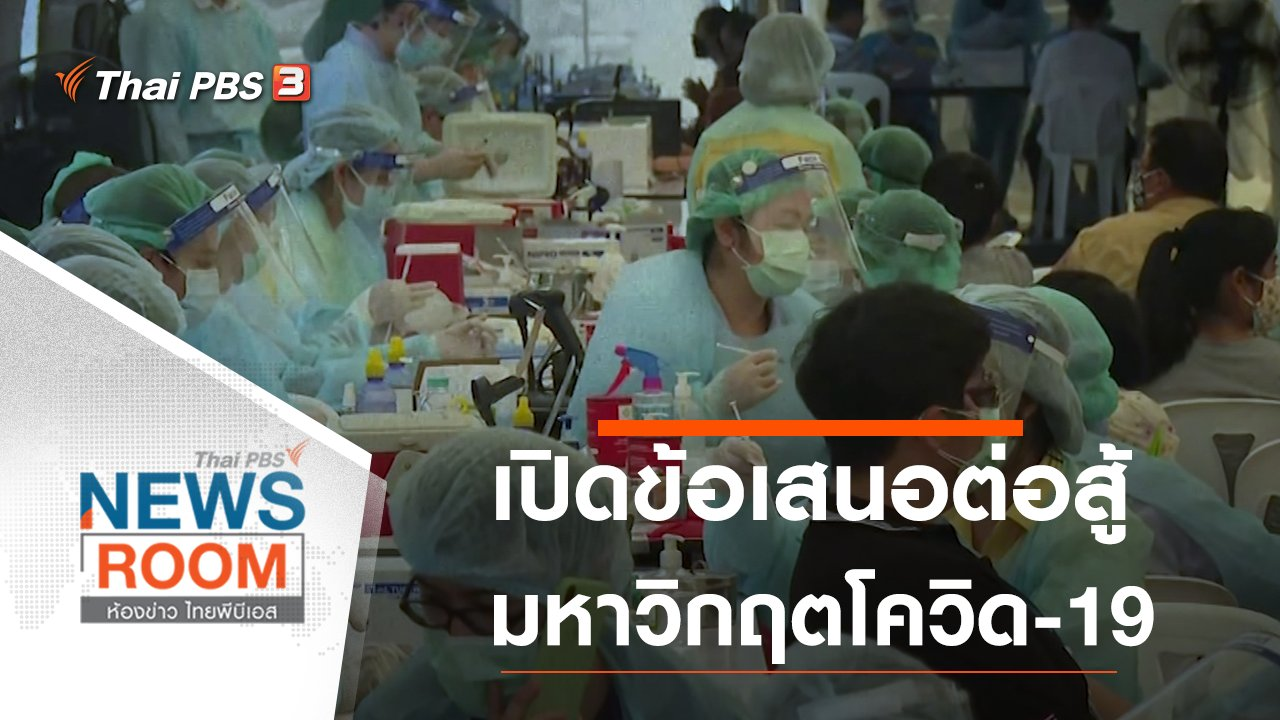 ห้องข่าว ไทยพีบีเอส NEWSROOM - เปิดข้อเสนอต่อสู้มหาวิกฤตโควิด-19