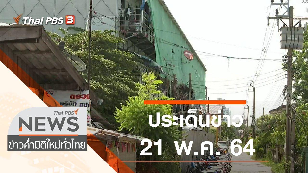 ข่าวค่ำ มิติใหม่ทั่วไทย - ประเด็นข่าว (21 พ.ค. 64)