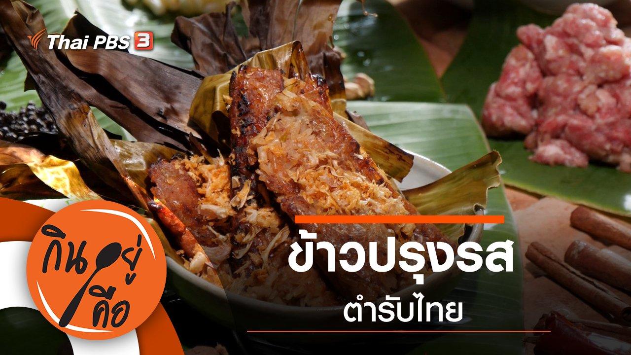 กินอยู่คือ - ข้าวปรุงรสตำรับไทย