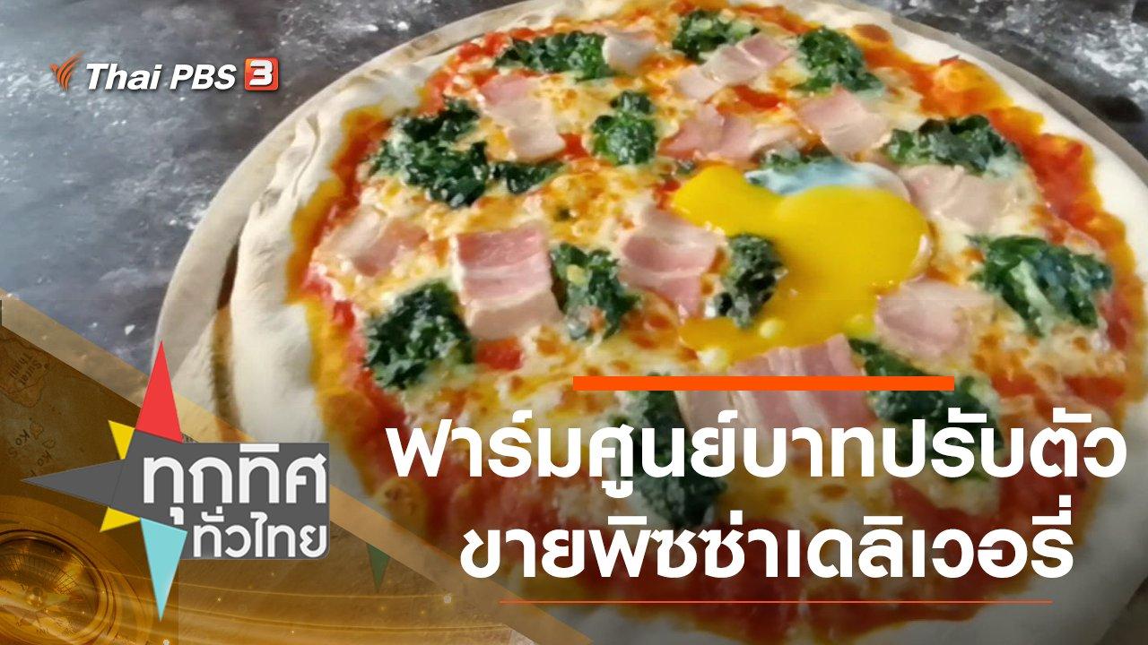 ทุกทิศทั่วไทย - ฟาร์มศูนย์บาทปรับตัวขายพิซซ่าเดลิเวอรี่