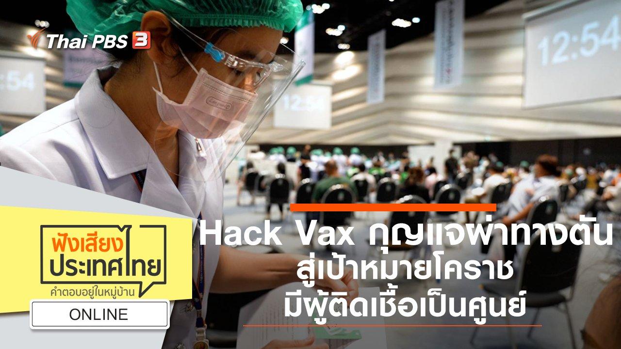ฟังเสียงประเทศไทย - Online : Hack Vax กุญแจผ่าทางตัน สู่เป้าหมายโคราชมีผู้ติดเชื้อเป็นศูนย์