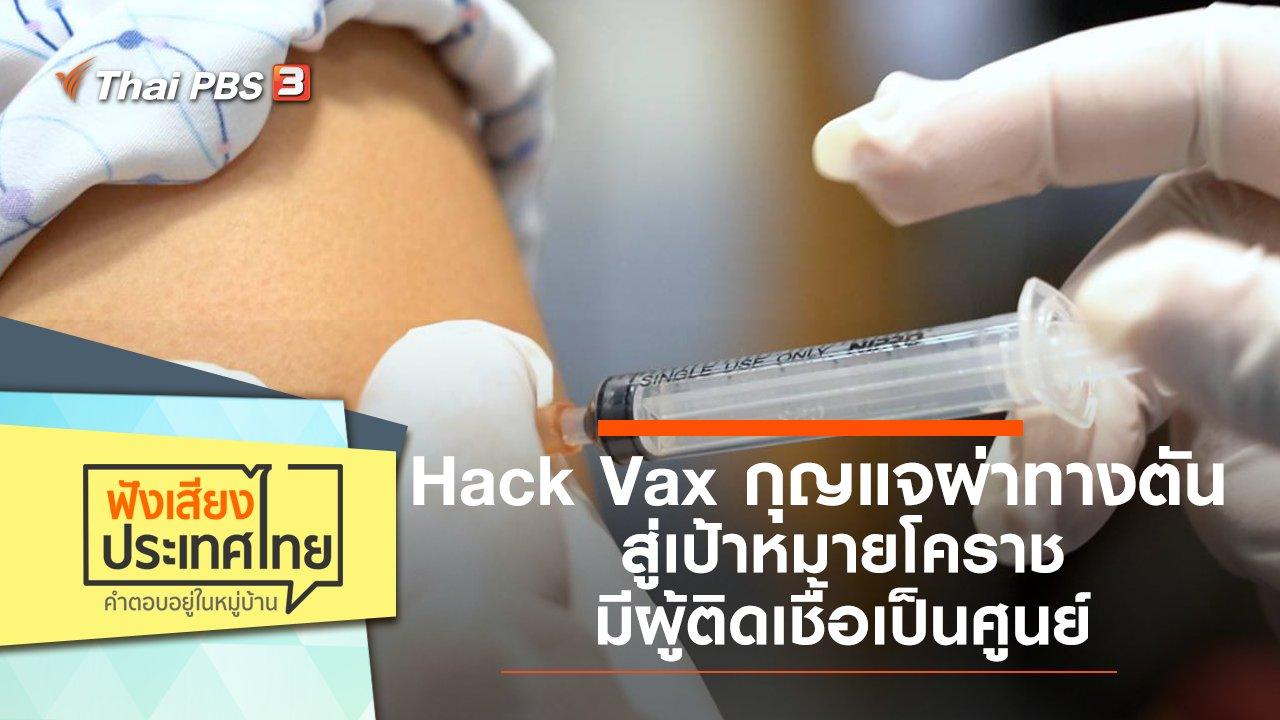 ฟังเสียงประเทศไทย - Hack Vax กุญแจผ่าทางตัน สู่เป้าหมายโคราชมีผู้ติดเชื้อเป็นศูนย์