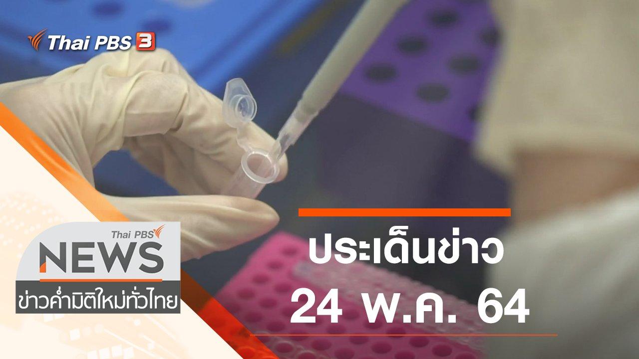 ข่าวค่ำ มิติใหม่ทั่วไทย - ประเด็นข่าว (24 พ.ค. 64)