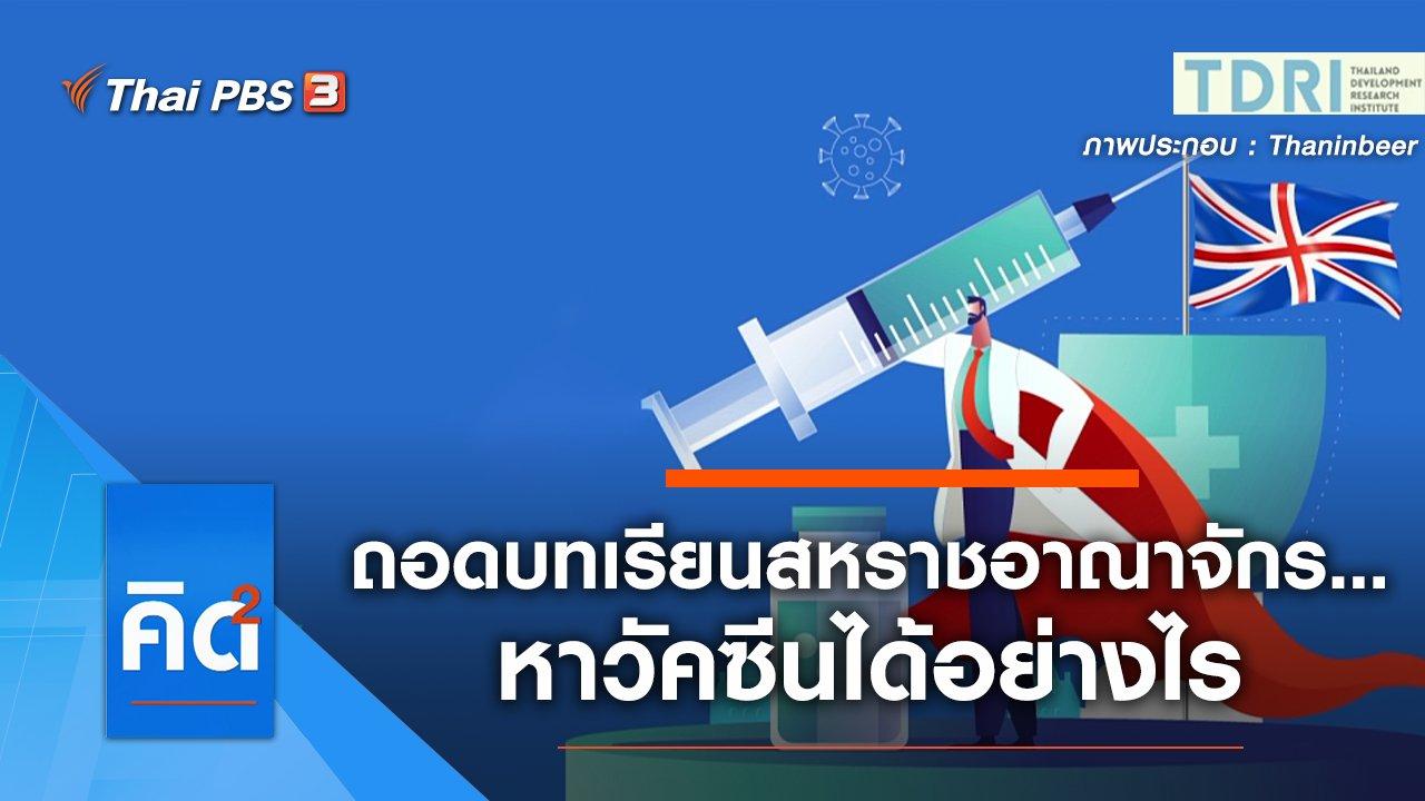 คิดยกกำลัง 2 - ถอดบทเรียนสหราชอาณาจักร... หาวัคซีนได้อย่างไร