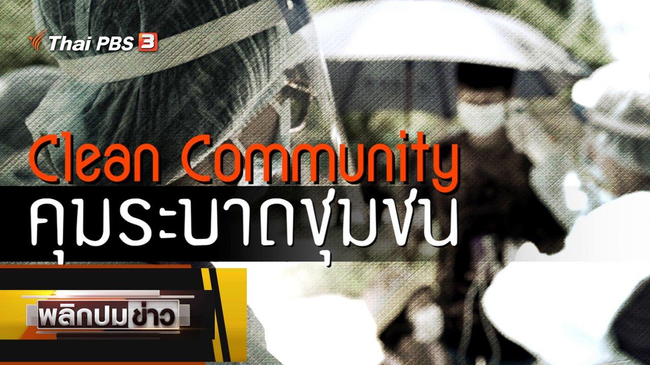 พลิกปมข่าว - Clean Community คุมระบาดชุมชน
