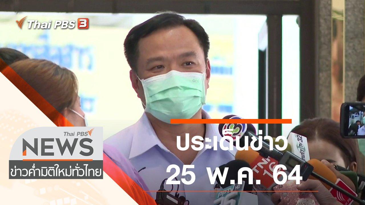 ข่าวค่ำ มิติใหม่ทั่วไทย - ประเด็นข่าว (25 พ.ค. 64)