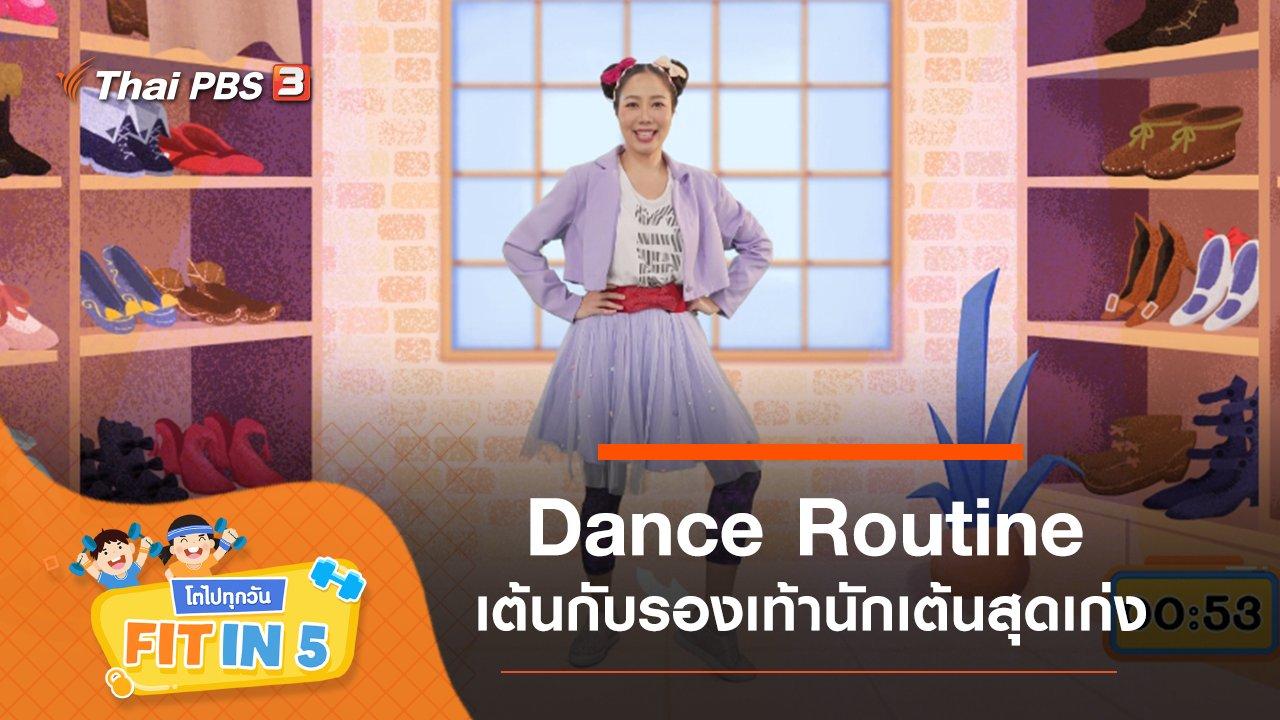 Fit in 5 โตไปทุกวัน - Dance Routine : เต้นกับรองเท้านักเต้นสุดเก่ง
