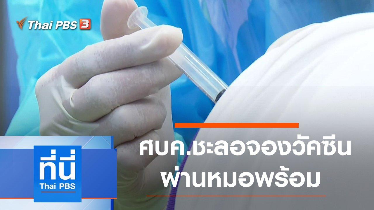 ที่นี่ Thai PBS - ประเด็นข่าว (26 พ.ค. 64)