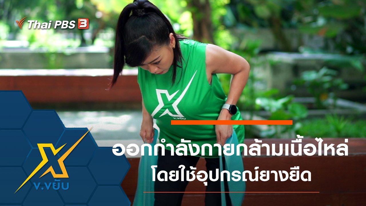 ข.ขยับ X - ท่าออกกำลังกายกล้ามเนื้อไหล่โดยใช้อุปกรณ์ยางยืด