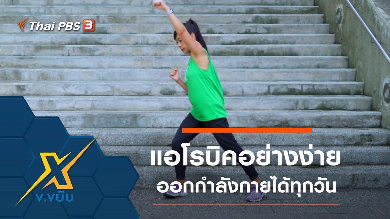 ข.ขยับ X - ท่าแอโรบิคอย่างง่าย ออกกำลังกายได้ทุกวัน