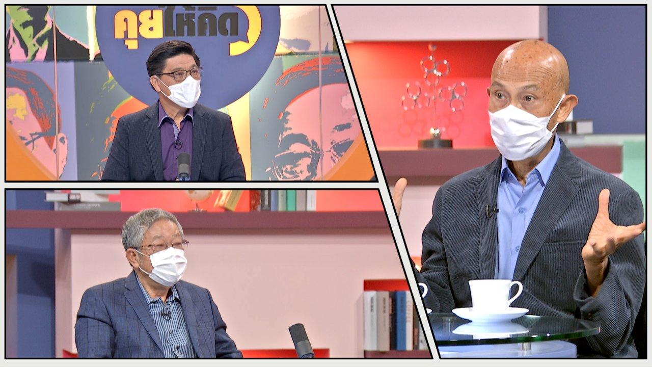 คุยให้คิด - สรุปสถานการณ์วัคซีนโควิด-19 ในไทย