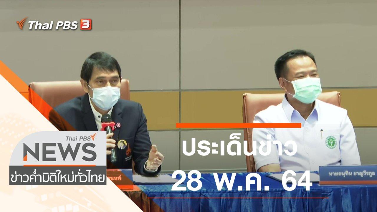 ข่าวค่ำ มิติใหม่ทั่วไทย - ประเด็นข่าว (28 พ.ค. 64)